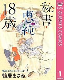 鴨居まさねコレクション 1 秘書・恵純 18歳 (クイーンズコミックスDIGITAL)