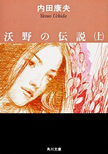 沃野の伝説(上) 「浅見光彦」シリーズ (角川文庫)