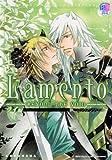 Lamento - BEYOND THE VOID - ライ編 kobunsha BLコミックシリーズ