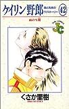ケイリン野郎―周と和美のラブストーリー (42) (ジュディーコミックス)