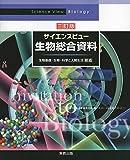サイエンスビュー生物総合資料三訂版