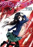 アクセル・ワールド 03 (電撃コミックス)