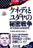ケネディとユダヤの秘密戦争 (発掘!アメリカの嘘) 画像