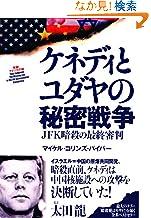 マイケル・コリンズ・パイパー (著), 太田 龍 (翻訳)(5)新品: ¥ 2,376ポイント:72pt (3%)8点の新品/中古品を見る:¥ 2,376より