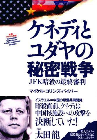 ケネディとユダヤの秘密戦争 (発掘!アメリカの嘘)
