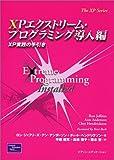 XPエクストリーム・プログラミング導入編 — XP実践の手引き (The XP Series)
