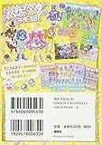 プリキュアオールスターズ キラキラ☆プリキュアアラモード キラキラシールブック (講談社 Mook(おともだちMOOK))