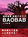 地球遺産 巨樹バオバブ