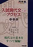 入試現代文へのアクセス-五訂版- (河合塾SERIES)