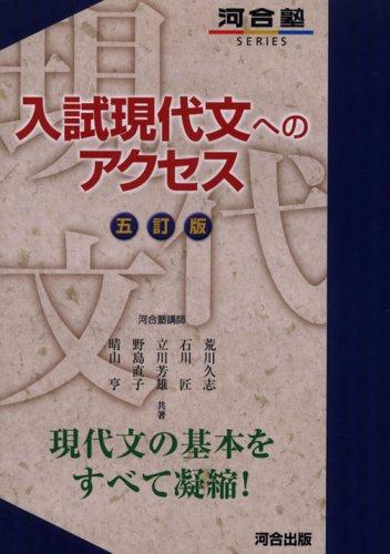 入試現代文へのアクセス-五訂版- (河合塾SERIES)の詳細を見る