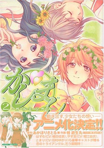 かしまし 2—ガール・ミーツ・ガール (電撃コミックス)