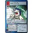 デジタルモンスターカードゲーム ドリモゲモン ノーマル Bo-581 (特典付:大会限定バーコードロード画像付)《ギフト》