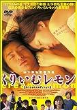 くりいむレモン スペシャルエディション [DVD]