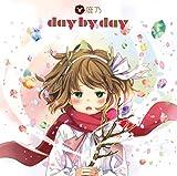 day by day(TVアニメ「ソード・オラトリア ダンジョンに出会いを求めるのは間違っているだろうか外伝」エンディングテーマ)(通常盤) 画像