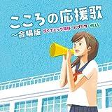 こころの応援歌~合唱版 ダイナミック琉球・パプリカ・YELL~ - オムニバス