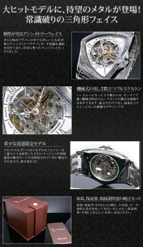 [コグ]COGU フルスケルトン 自動巻き 腕時計 BS0TM-WRG