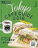 C&Lifeシリーズ 東京カフェ2016 (アサヒオリジナル)