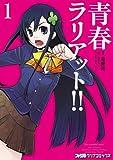 青春ラリアット!!(1)<青春ラリアット!!> (ファミ通クリアコミックス)