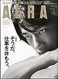 AERA (アエラ) 2015年 5/4-5/11合併号 [雑誌]