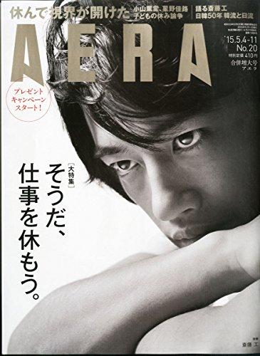 AERA (アエラ) 2015年 5/4-5/11合併号 [雑誌]の詳細を見る