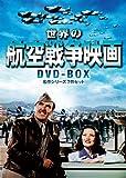 世界の航空戦争映画 DVD-BOX 名作シリーズ7作セット[DVD]