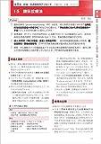 ICU実践ハンドブック改訂版〜病態ごとの治療・管理の進め方 画像