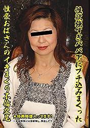 性欲強すぎババアにブチ込みまくった メガサイクロン/妄想族 [DVD]