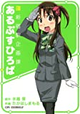 新新宿駅企画課あるぷすひろば / 水越 保 のシリーズ情報を見る