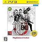 龍が如く OF THE END PS3 the Best