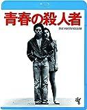 青春の殺人者 [Blu-ray]