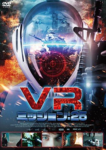 VR ミッション:25 [DVD]