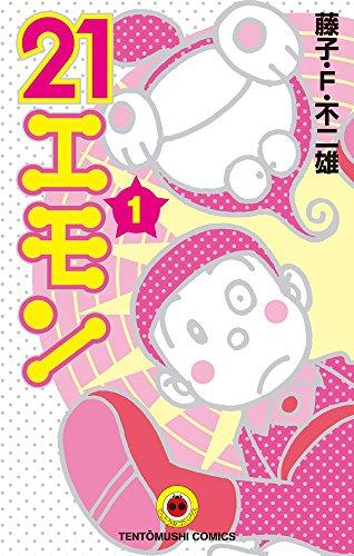 21エモン (1) (てんとう虫コミックス)