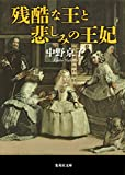 残酷な王と悲しみの王妃 (集英社文庫) 画像