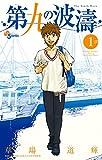 第九の波濤 1 (少年サンデーコミックス)