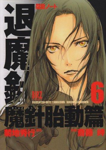 魔殺ノート退魔針 魔針胎動篇 (6) (バーズコミックス)の詳細を見る