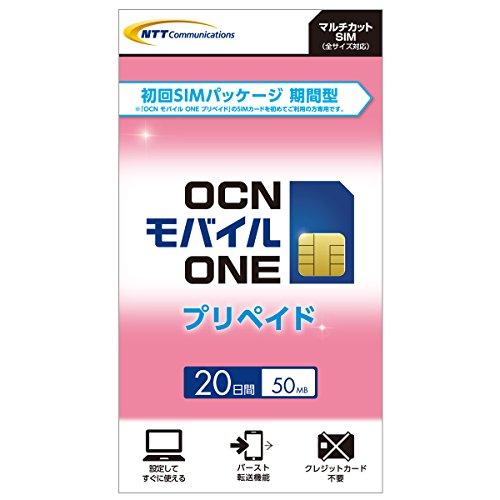 OCN モバイル ONE プリペイド初回SIMパッケージ期間型 マルチサイズSIM(ナノ,マイクロ,標準)