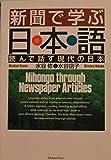 新聞で学ぶ日本語―読んで話す現代の日本