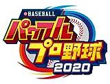 <PS4版>eBASEBALLパワフルプロ野球2020【早期購入特典】DLCセット同梱【Amazon.co.jp限定】オリジナルPC&スマホ壁紙 配信