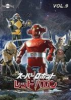 DVDスーパーロボットレッドバロンバリューセットvol.9-10