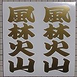 オリジナルステッカー 【四字熟語】 風林火山 (ゴールド) KJ-3169