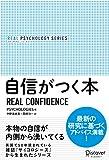 自信がつく本 (リアル・サイコロジー・シリーズ)