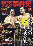 日本プロレス事件史 ハンディ版〈Vol.3〉年末年始の大波乱 (週刊プロレスSPECIAL)