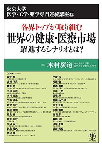 各界トップが取り組む 世界の健康・医療市場 躍進するシナリオとは? (東京大学 医学・工学・薬学専門連続講座)