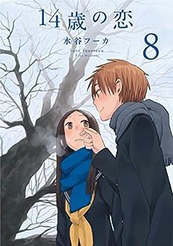 14歳の恋 第01-08巻 [14-sai no Koi vol 01-08]