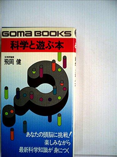 科学と遊ぶ本 (1980年) (ゴマブックス)