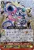 G-CB06/003 創世竜 バサルティス・メサイア RRR