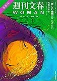 週刊文春Woman vol.1 2019 正月号