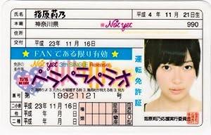 not yet ペラペラペラオ 免許証 【指原莉乃】AKB48