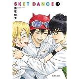 スケットダンス SKET DANCE[文庫] コミック 全16巻セット