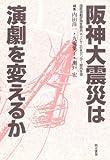 阪神大震災は演劇を変えるか